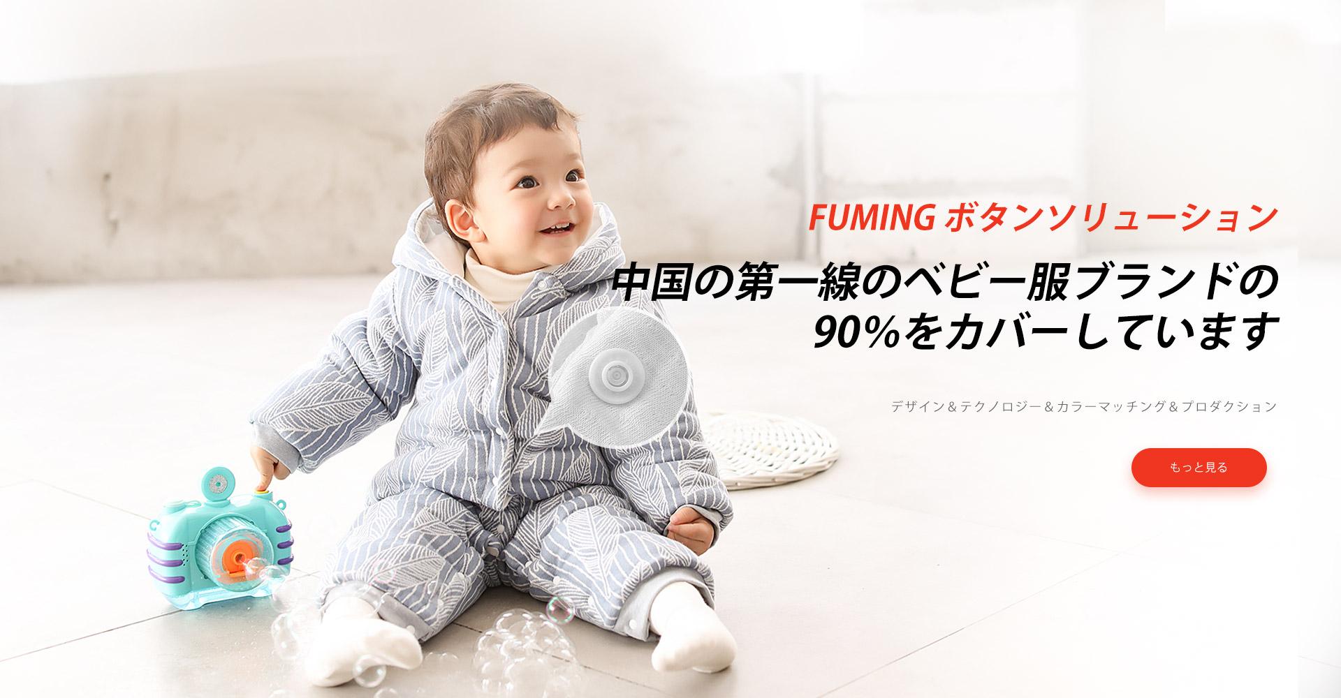 中国の第一線のベビー衣料品ブランドの90%をカバーするFUMING Buttonソリューション。